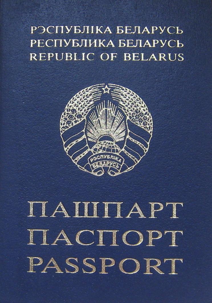 Пашпарт._Рэспубліка_Беларусь._2001